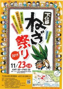 告知! 下仁田ねぎ祭り2019